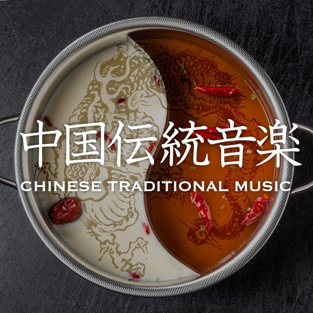 Image of 中国伝統音楽