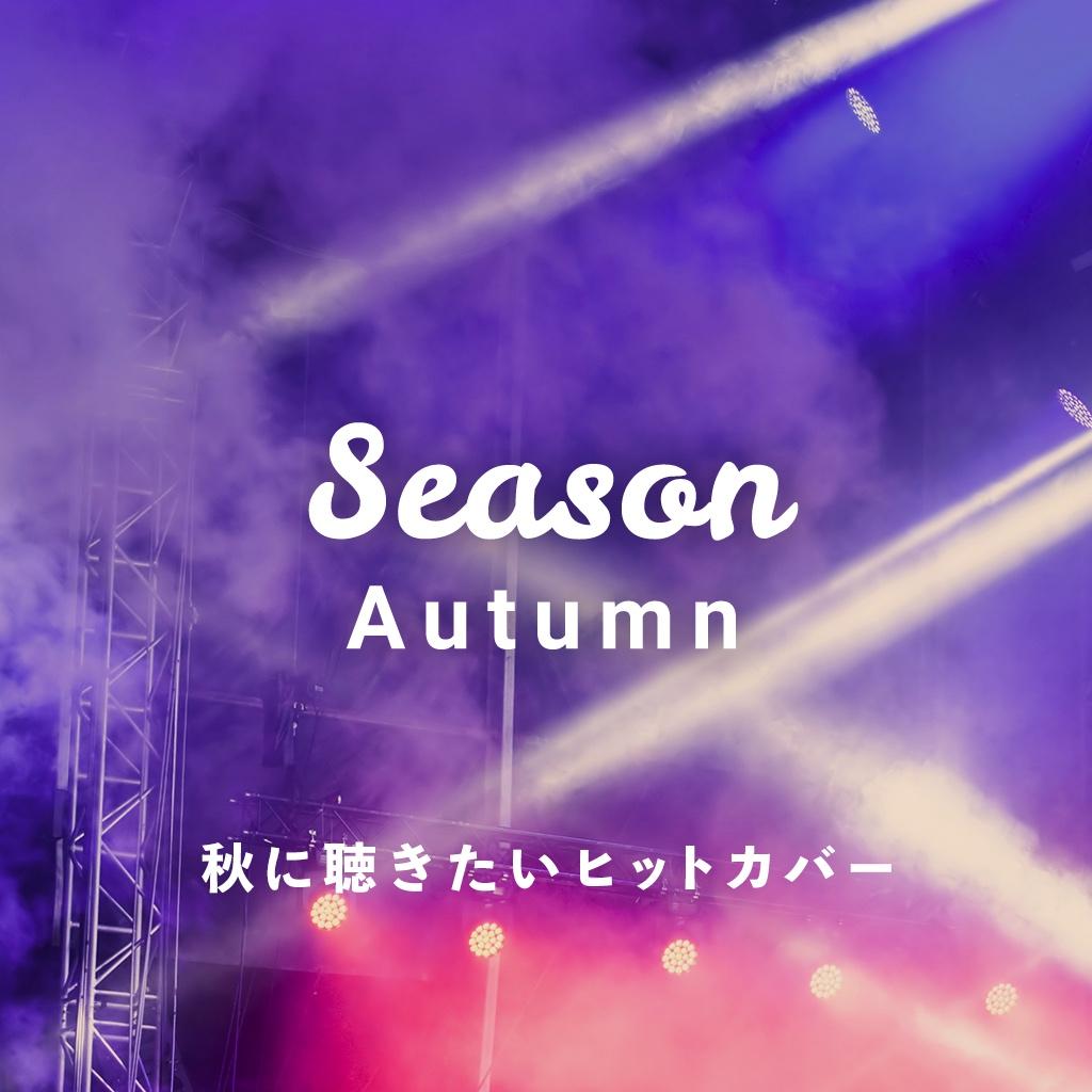Image of 秋に聴きたいヒットカバー