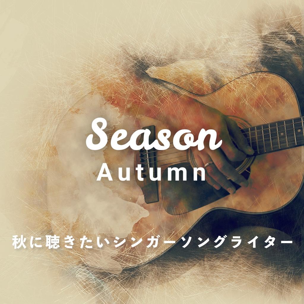 Image of 秋に聴きたいシンガーソングライター
