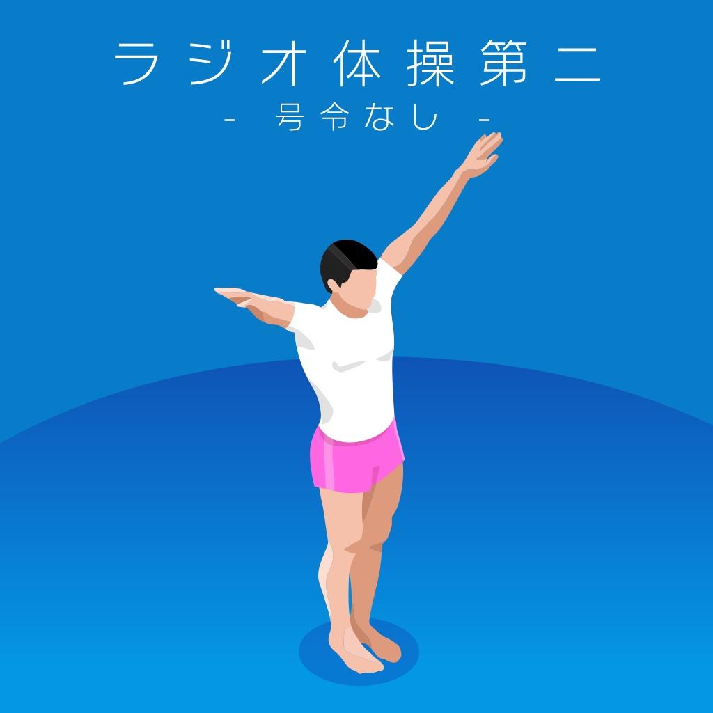 Image of ラジオ体操第二 (号令なし)