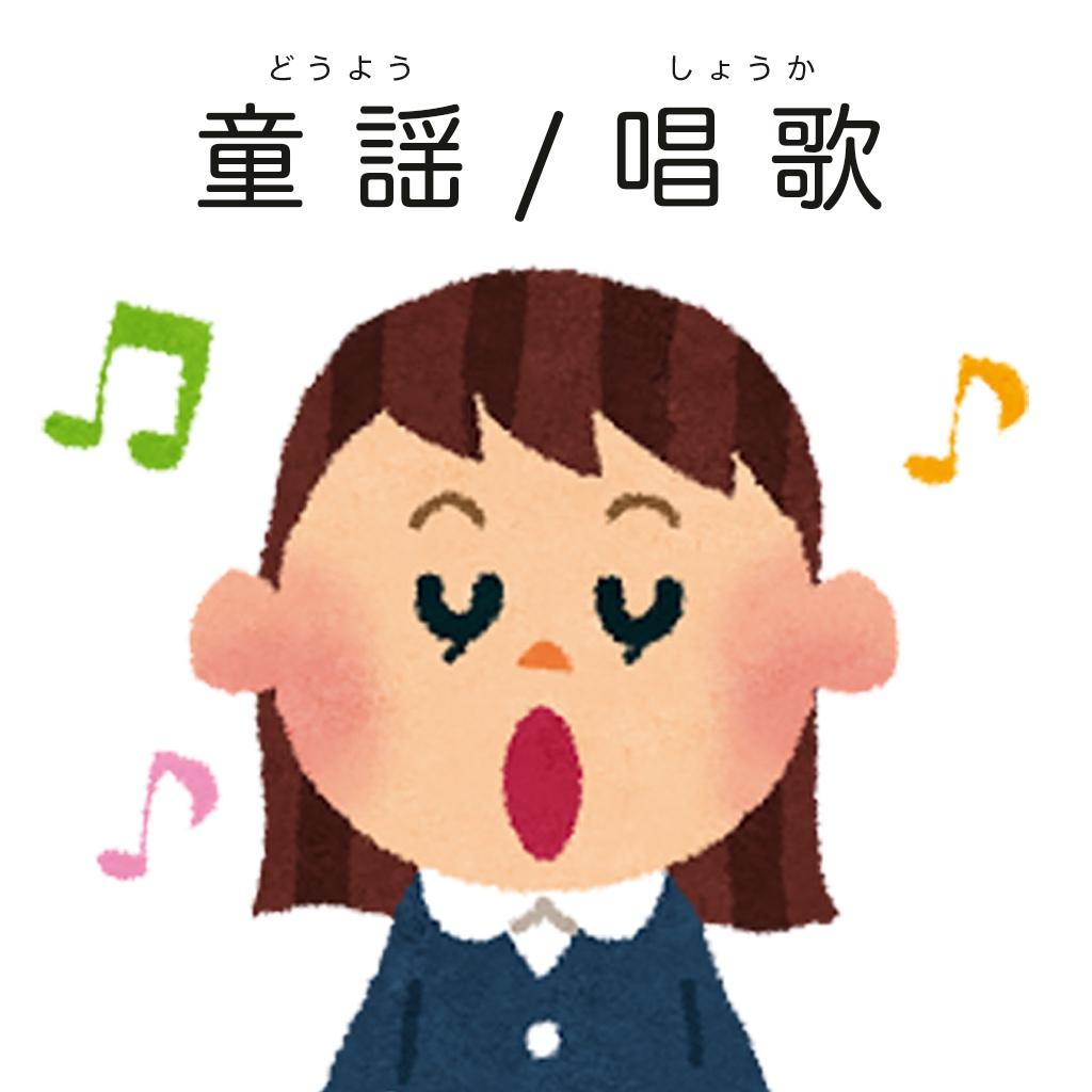 Image of 童謡 / 唱歌