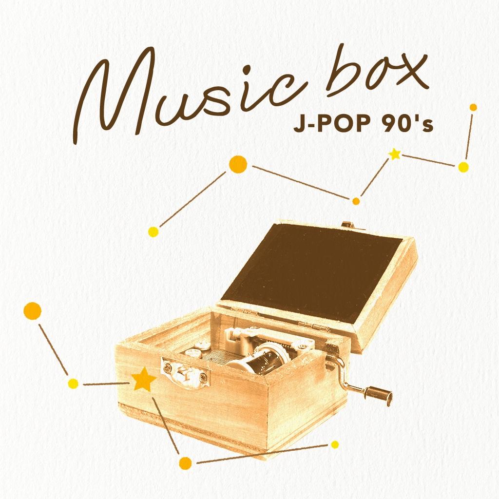 Image of オルゴール (J-POP 90年代)