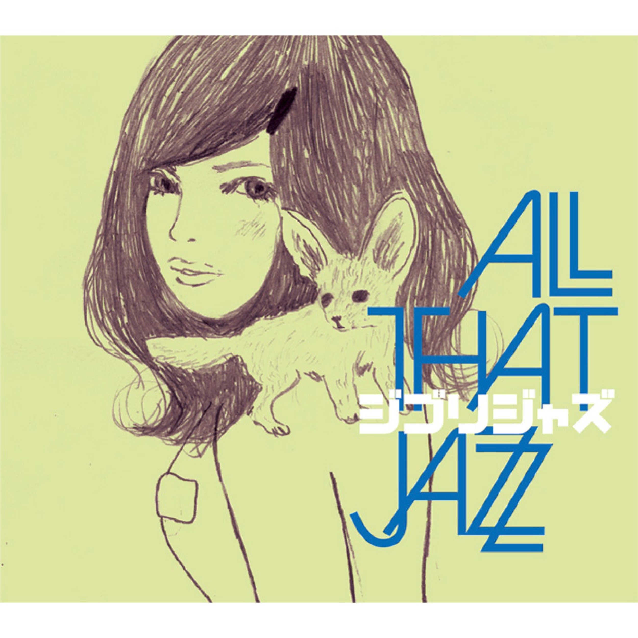 Image of ジブリ・ジャズ / All That Jazz