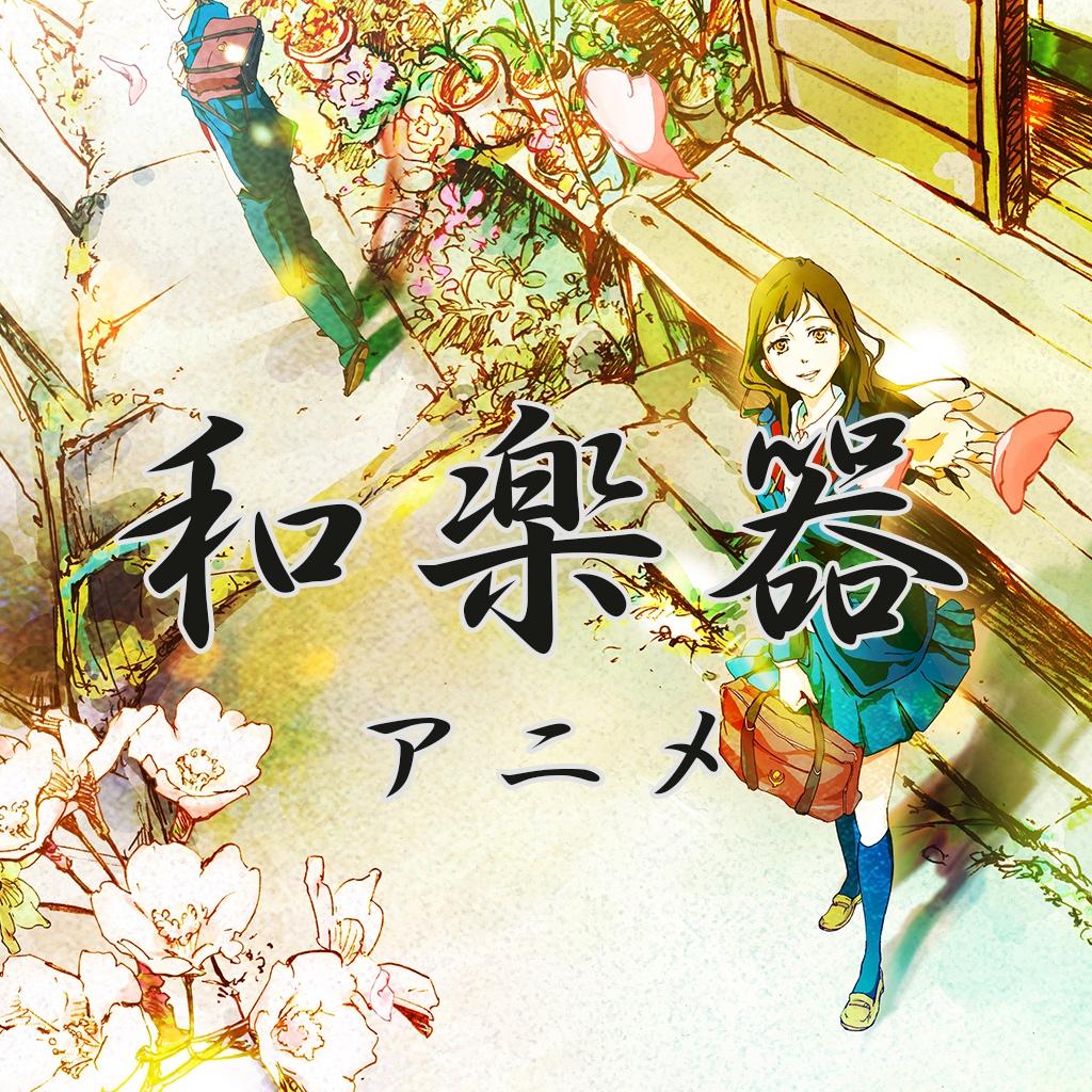 Image of 和楽器アニメ