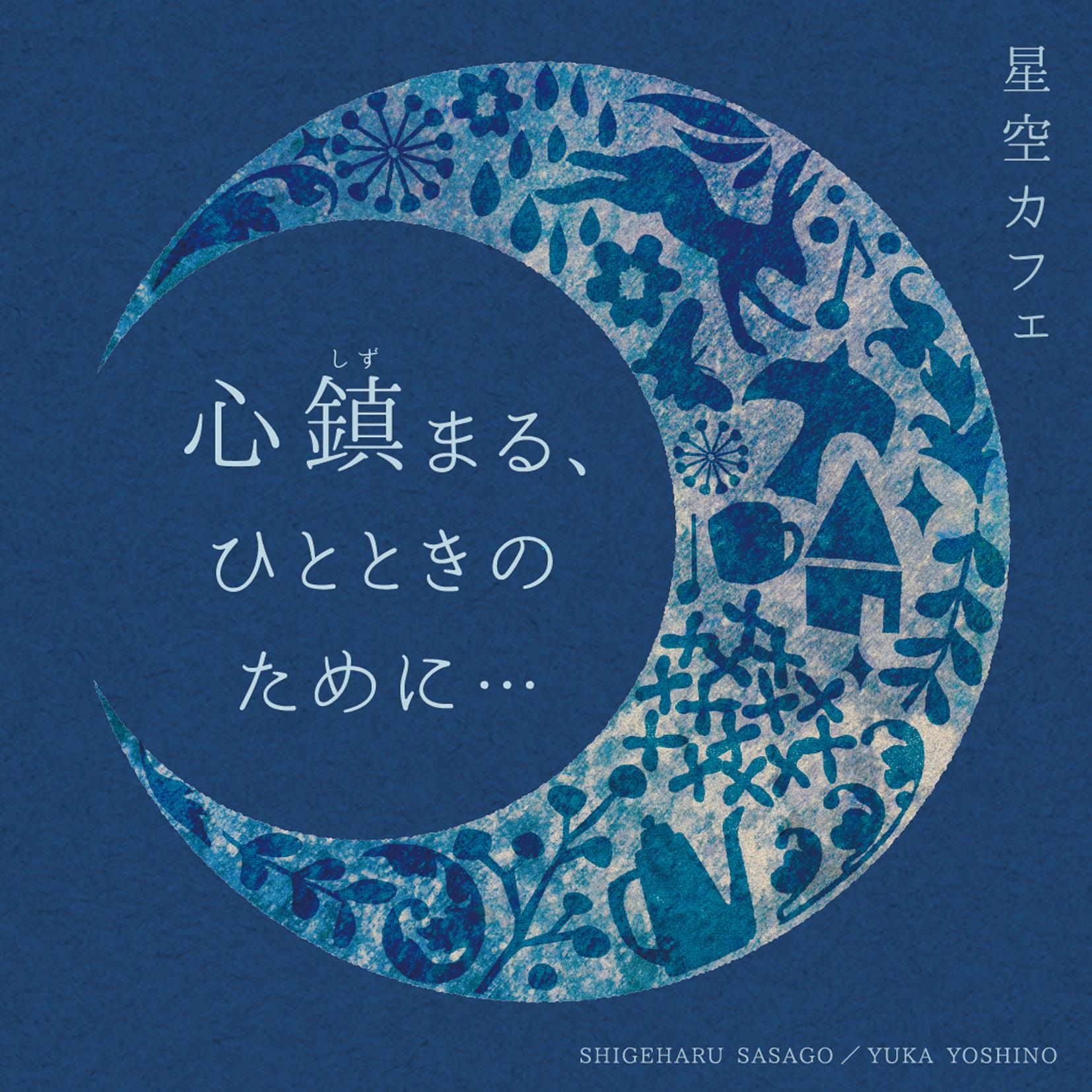 Image of - 星空カフェ -  心鎮まる、ひとときのために… / 笹子重治&吉野友加