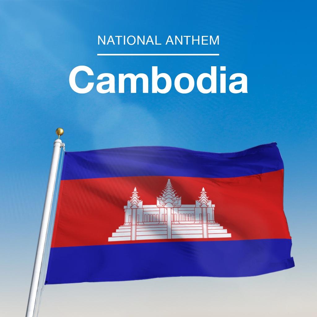 Image of カンボジア国歌