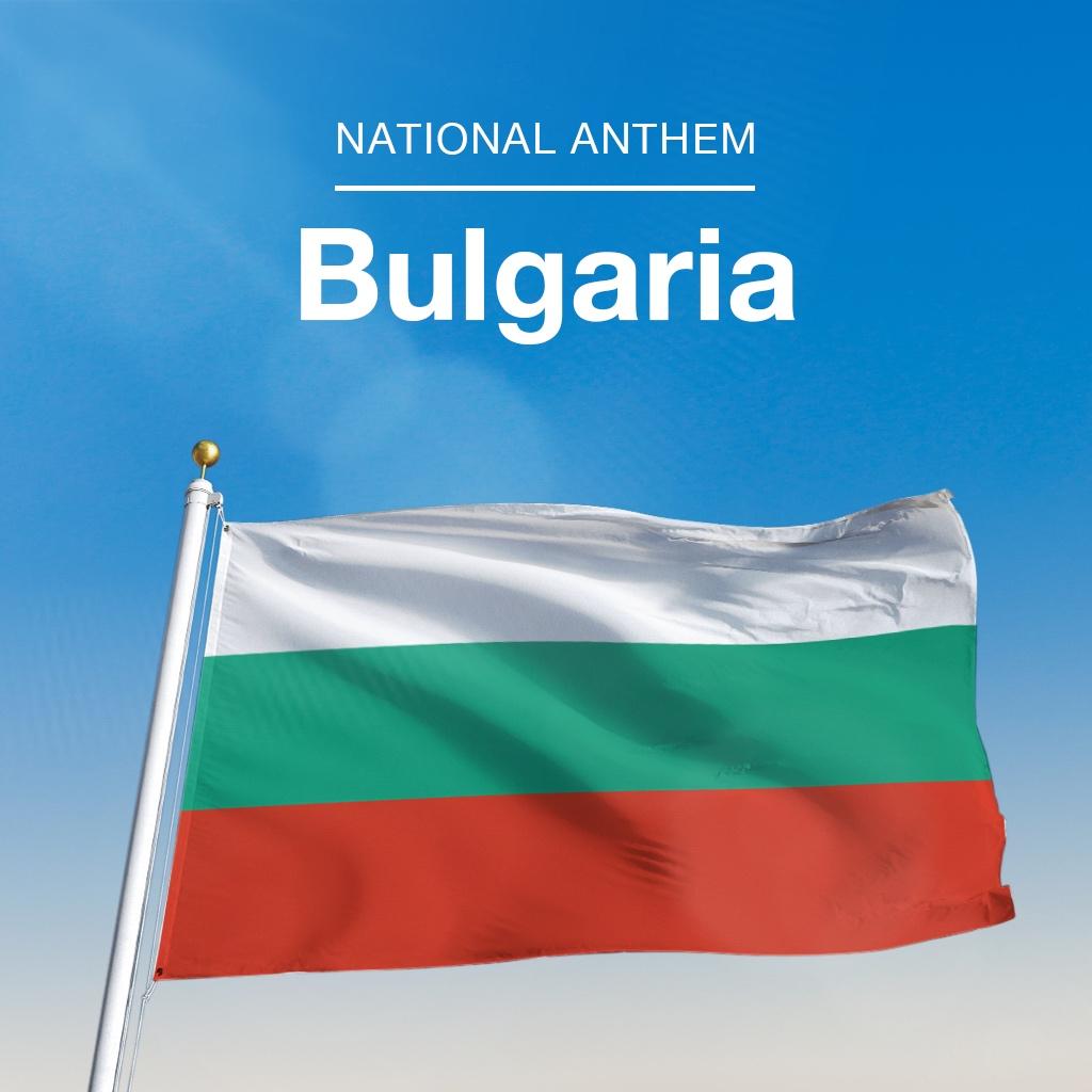Image of ブルガリア国歌