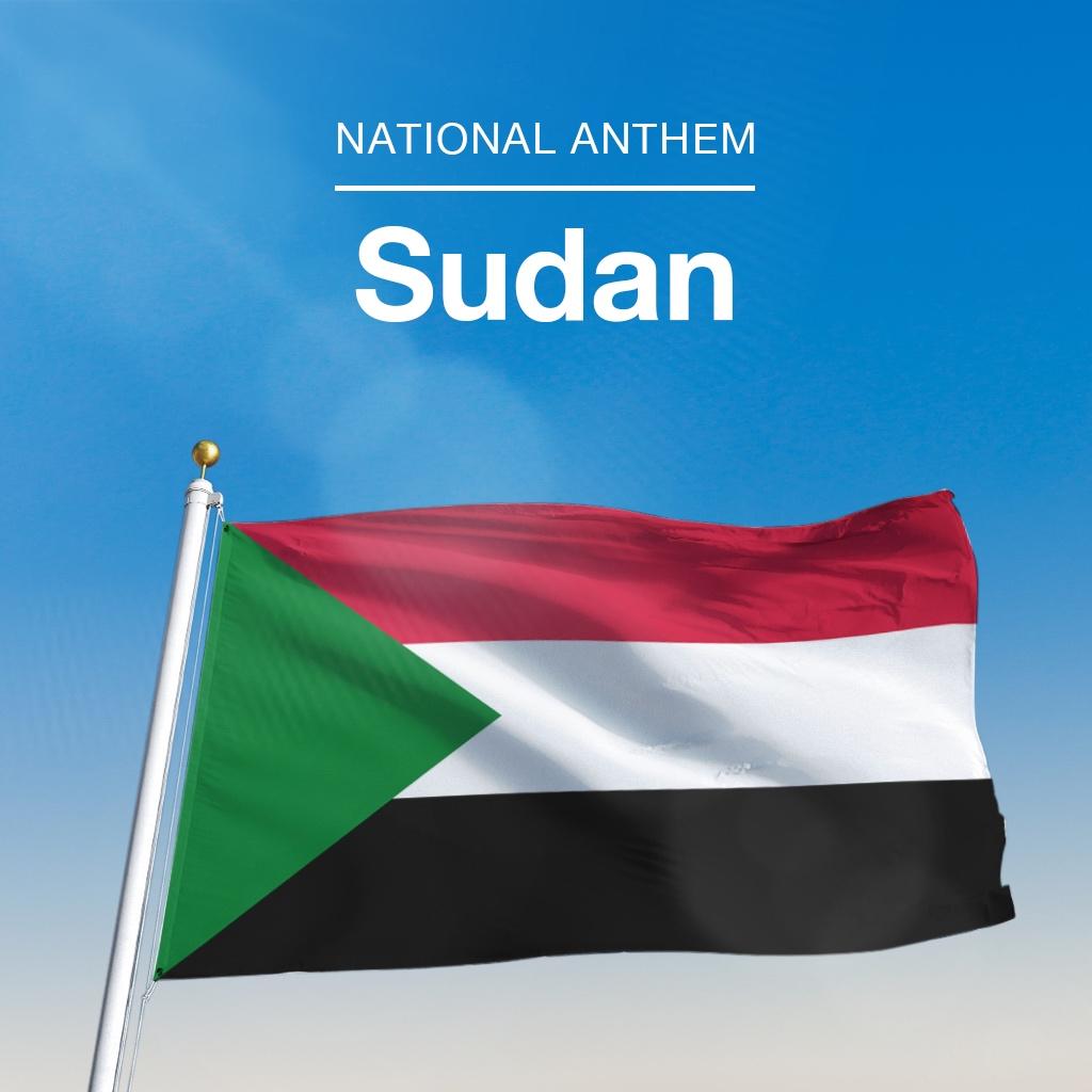 Image of スーダン国歌