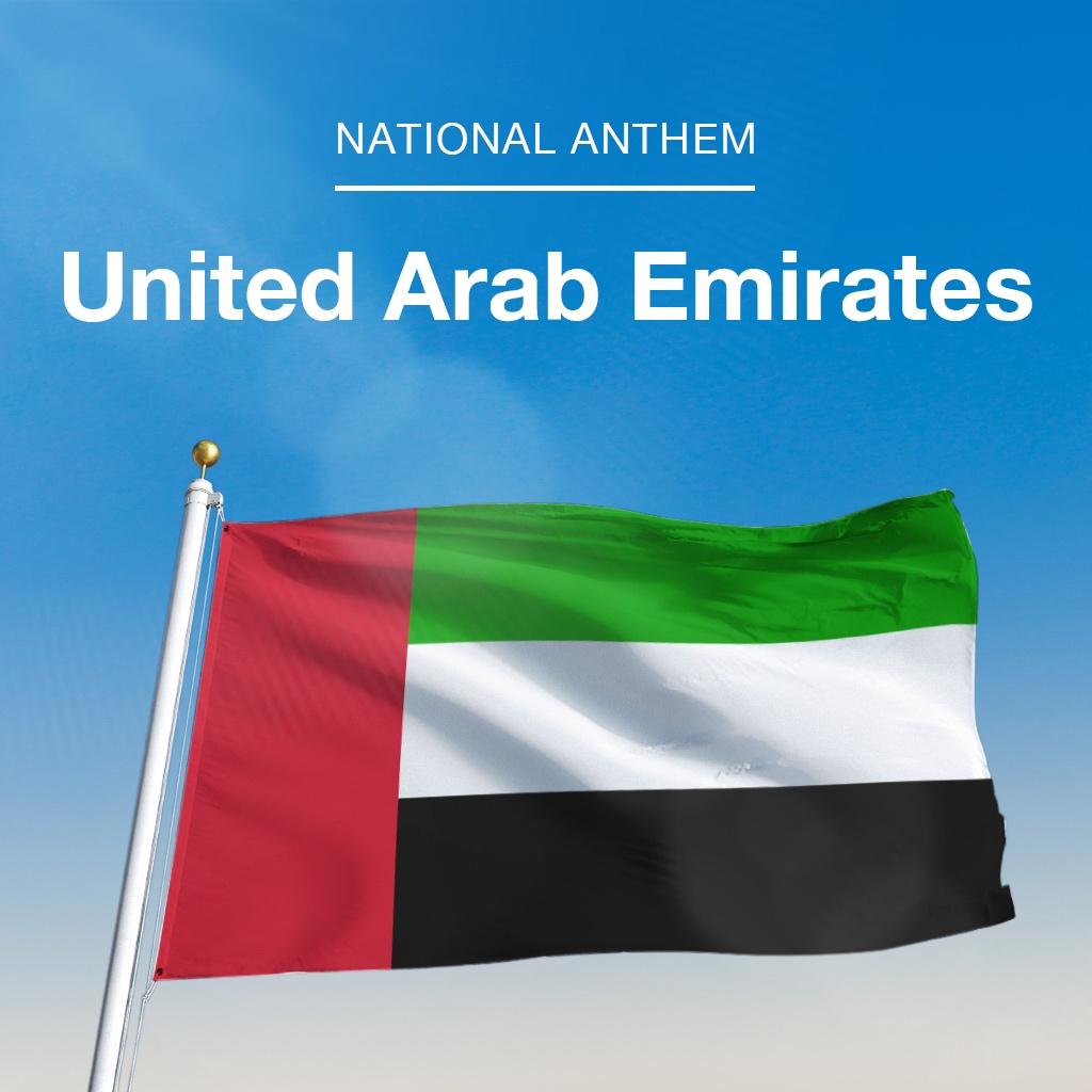 Image of UAE国歌