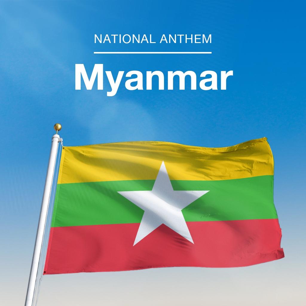 Image of ミャンマー国歌