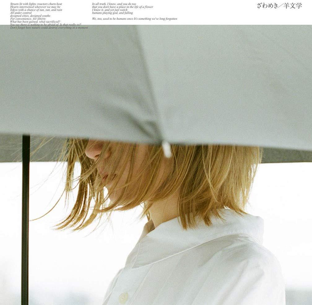 Image of ざわめき / 羊文学