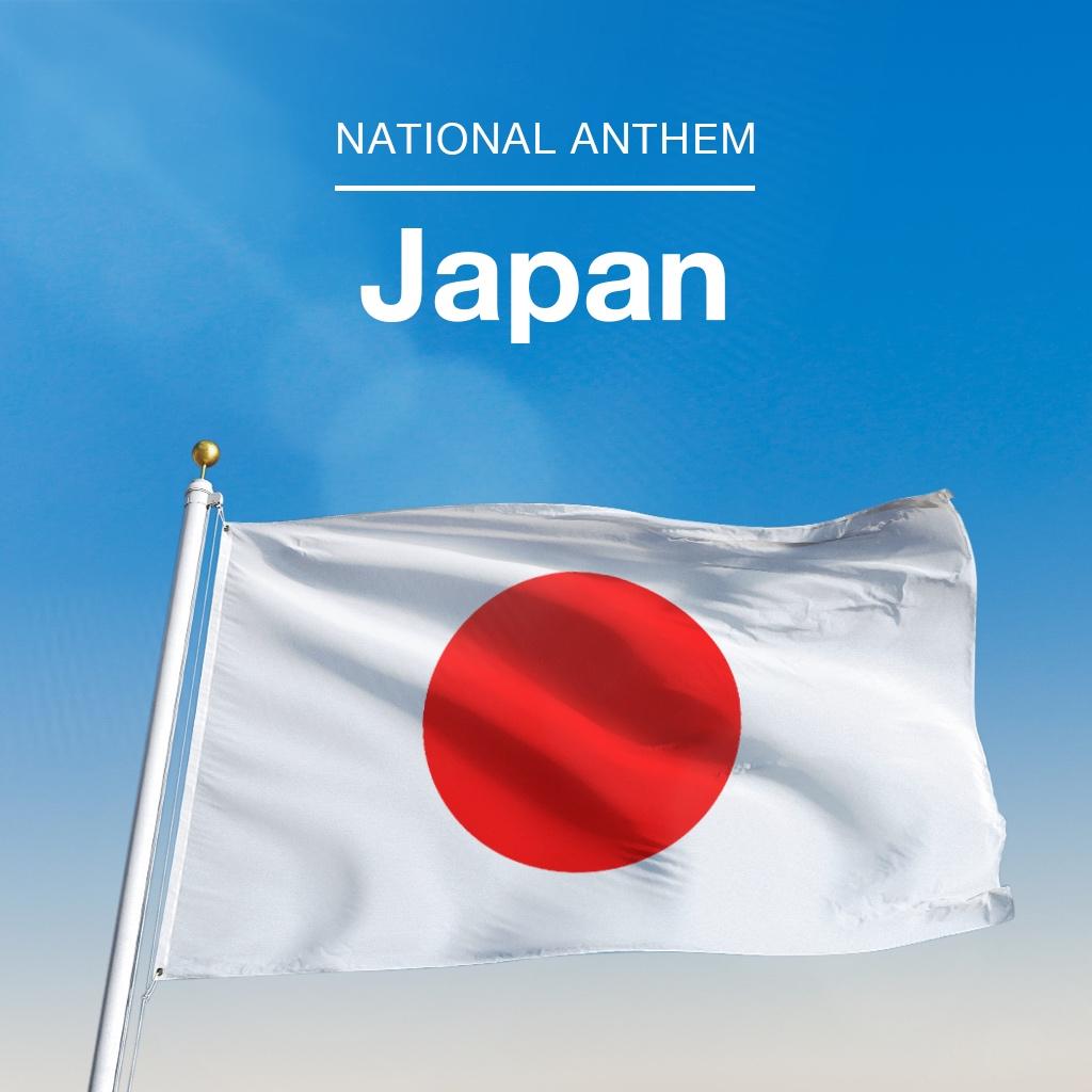 Image of 日本国歌