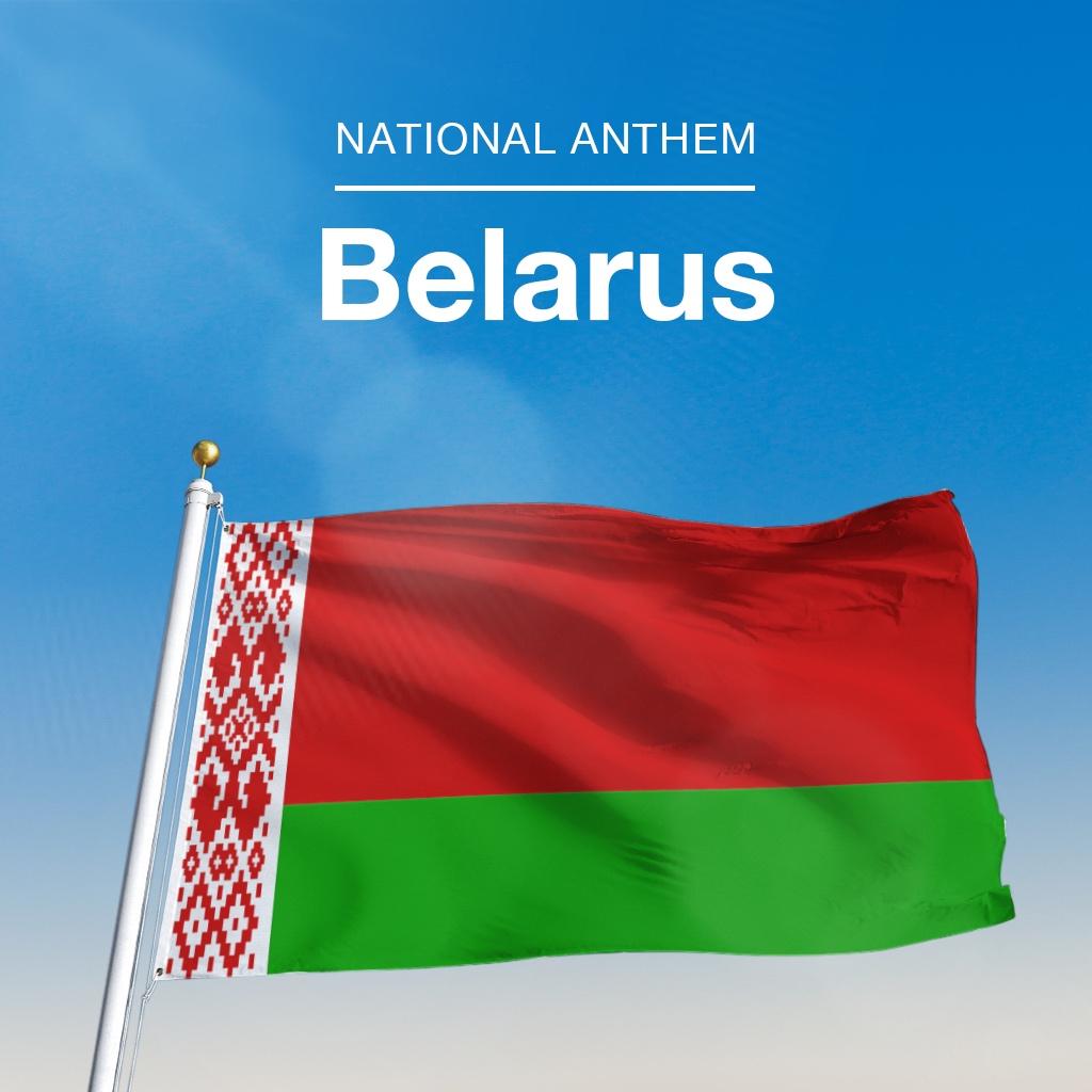 Image of ベラルーシ国歌