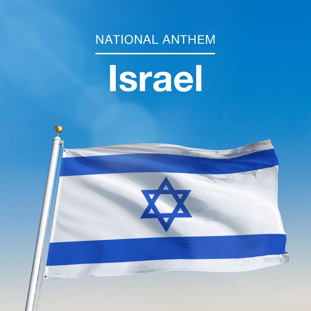 Image of イスラエル国歌