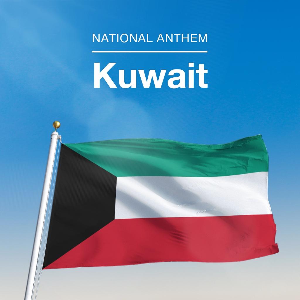Image of クウェート国歌