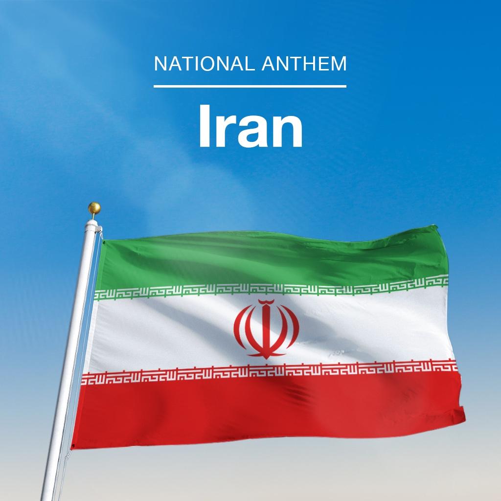 Image of イラン国歌