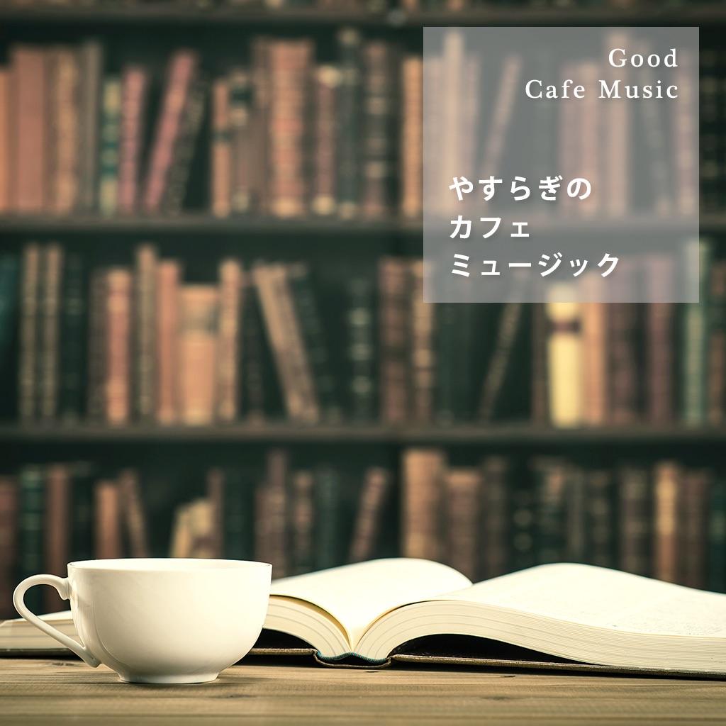 Image of やすらぎのカフェミュージック