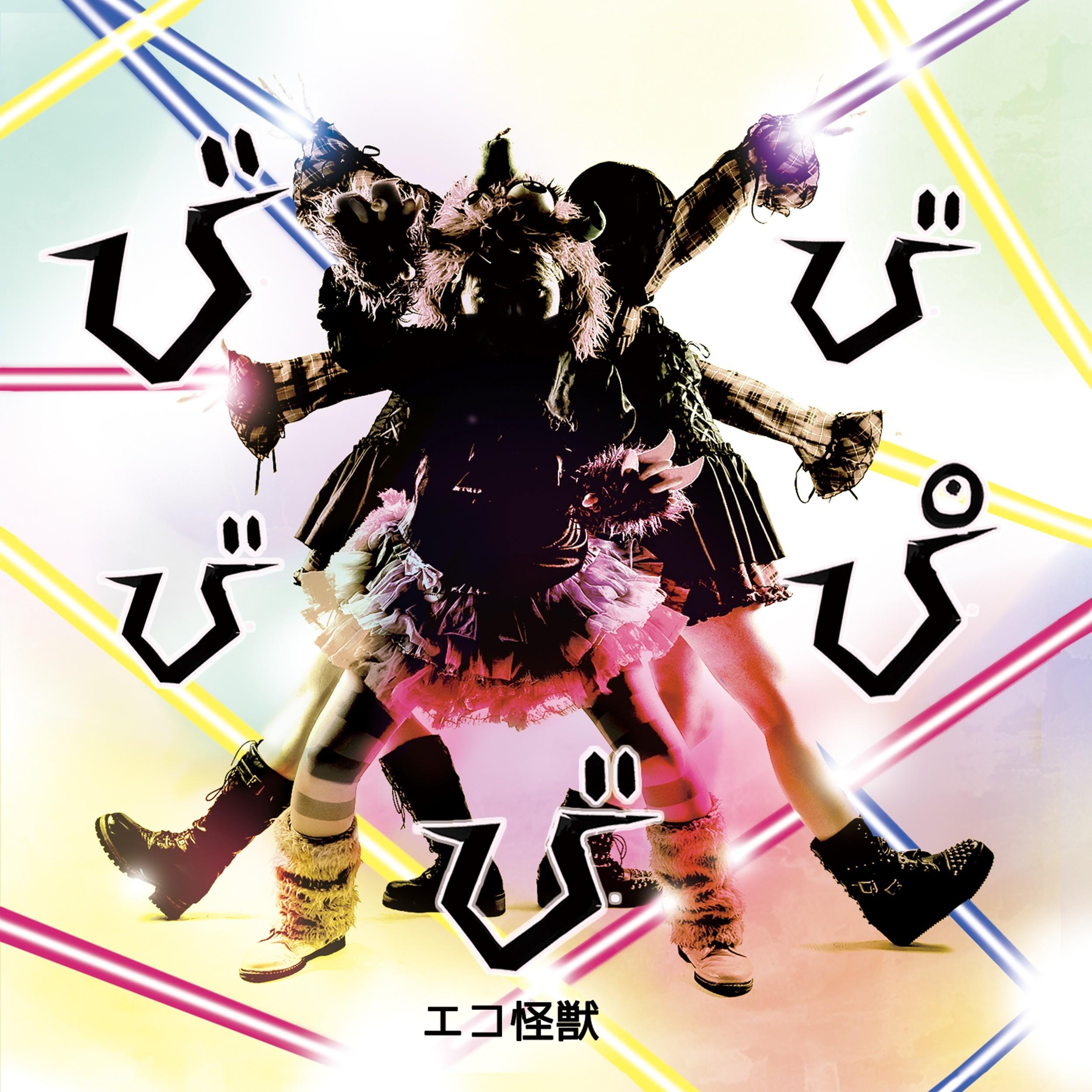 Image of びびびぴび / エコ怪獣