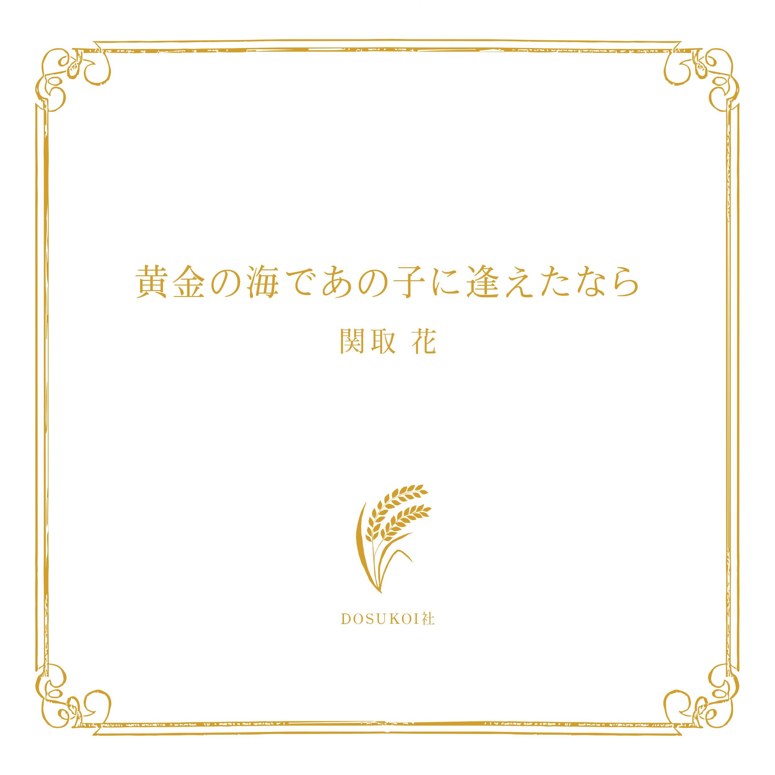Image of 黄金の海であの子に逢えたなら / 関取 花
