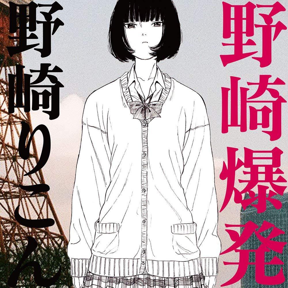 Image of 野崎爆発 / 野崎りこん