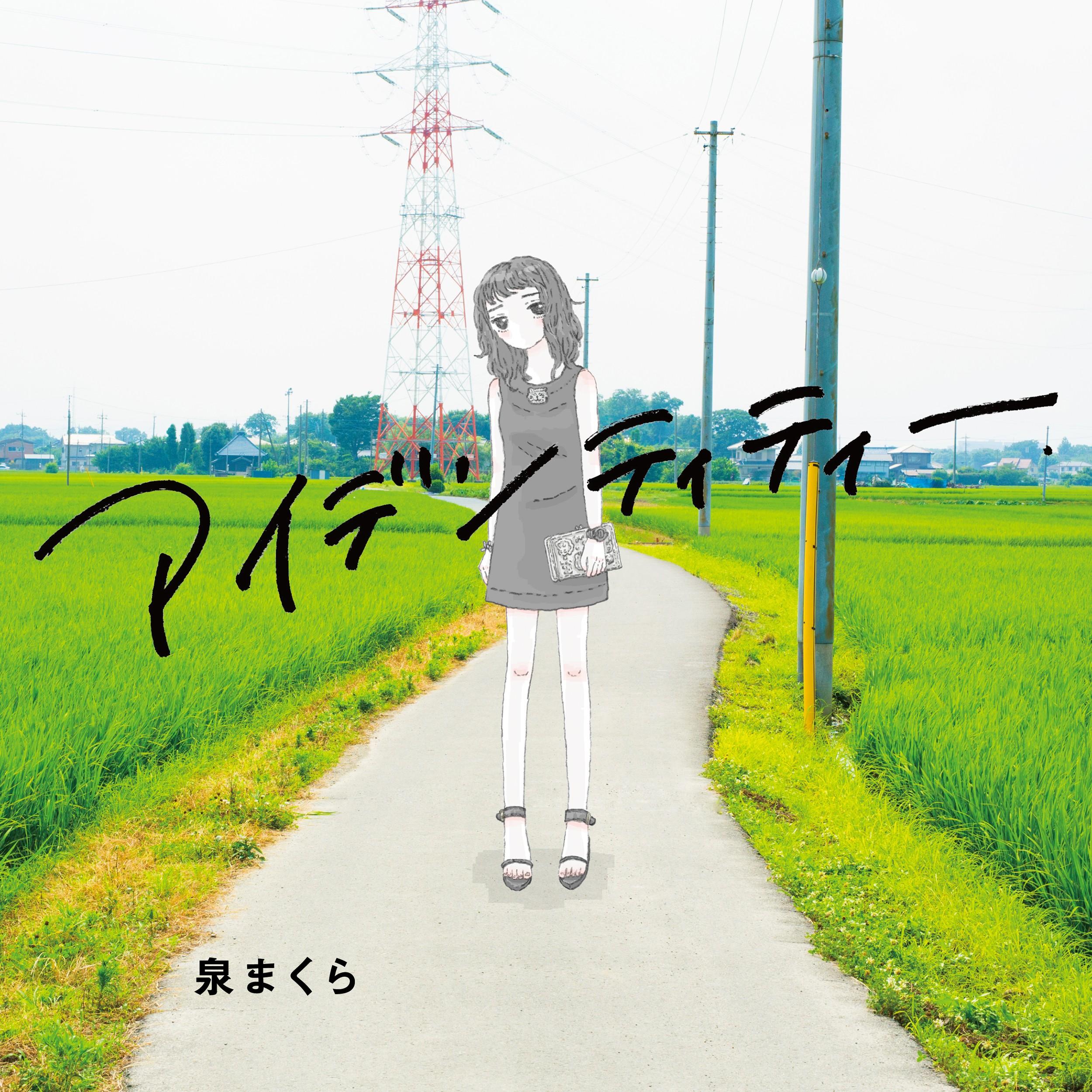 Image of アイデンティティー / 泉まくら