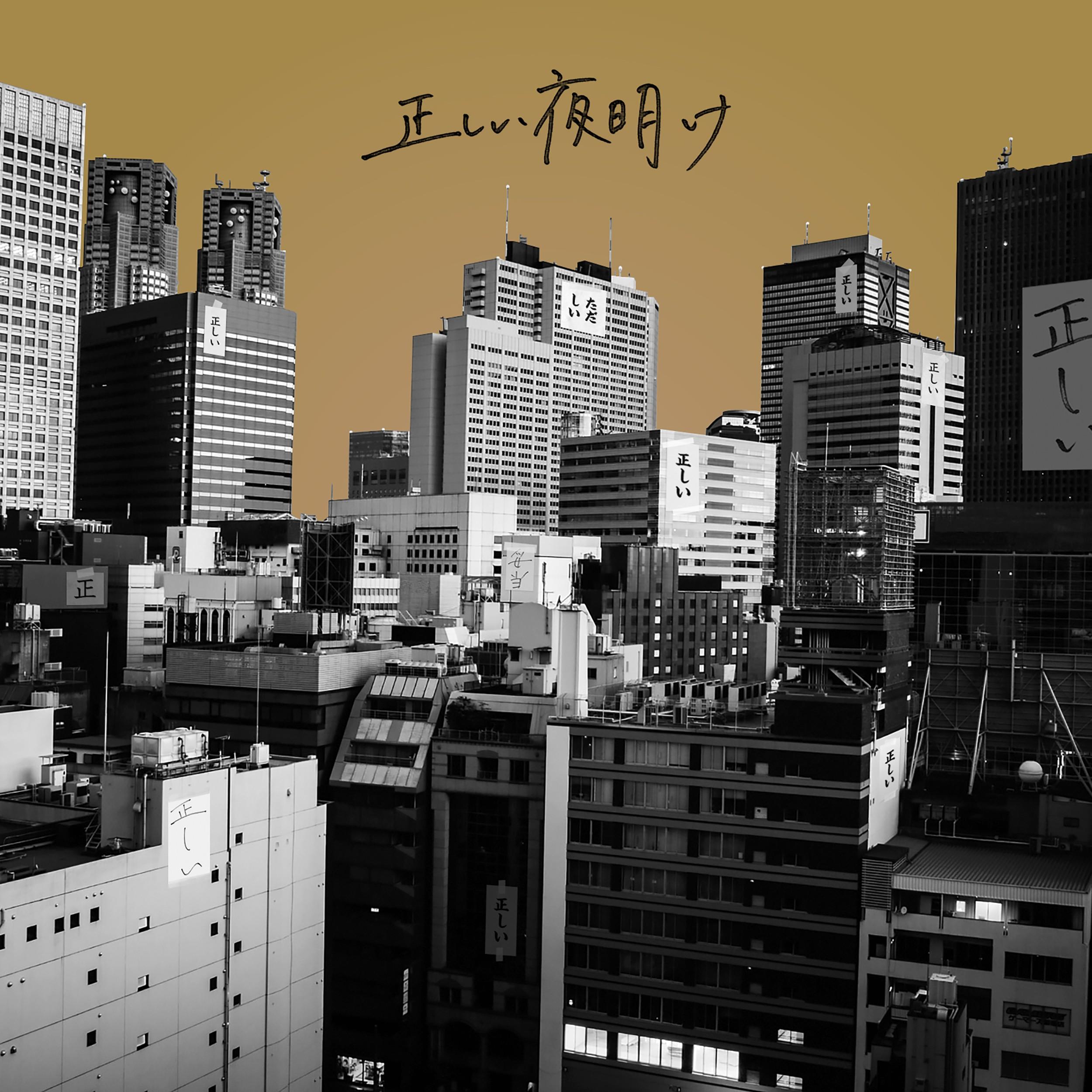 Image of 正しい夜明け / ビレッジマンズストア