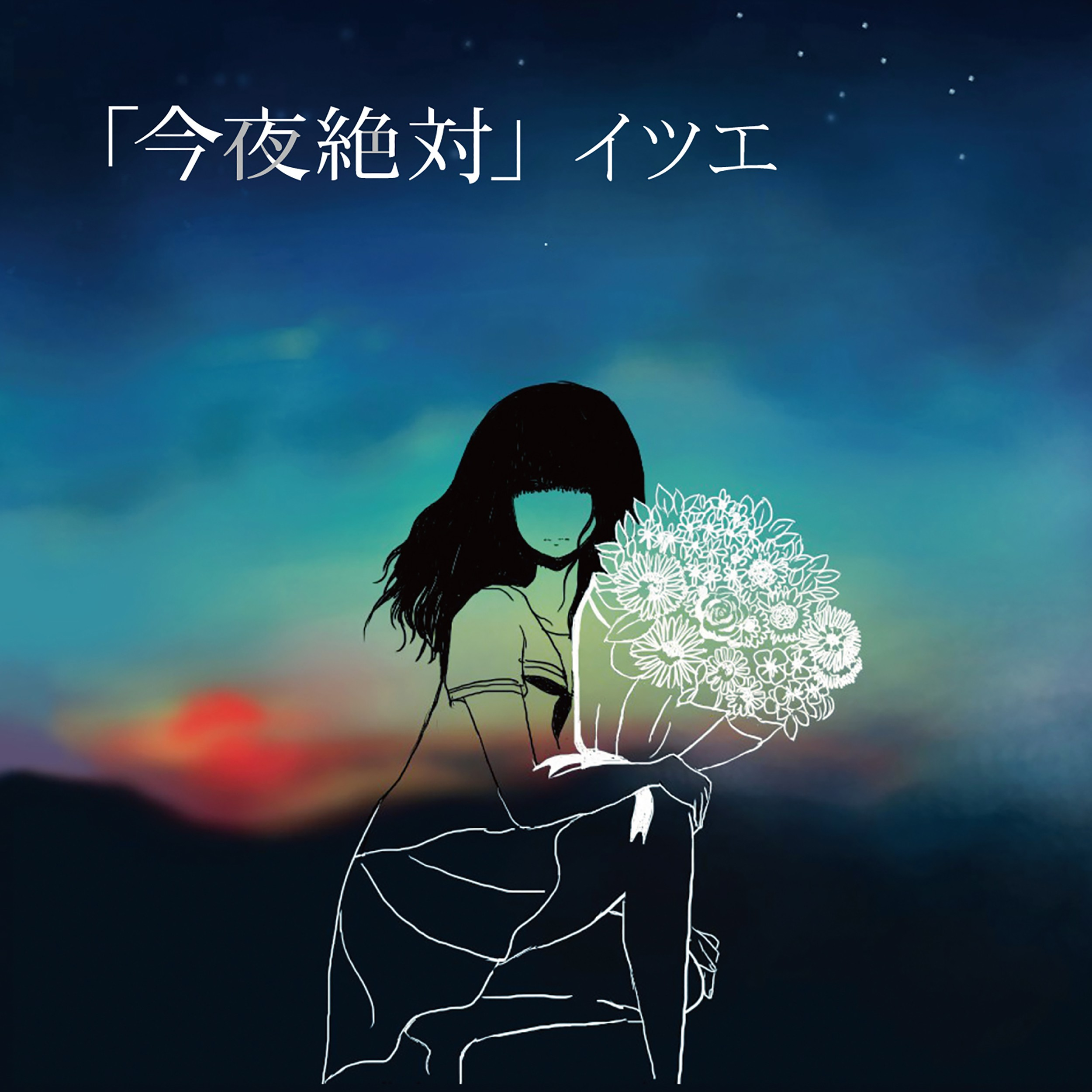 Image of 「今夜絶対」 / イツエ