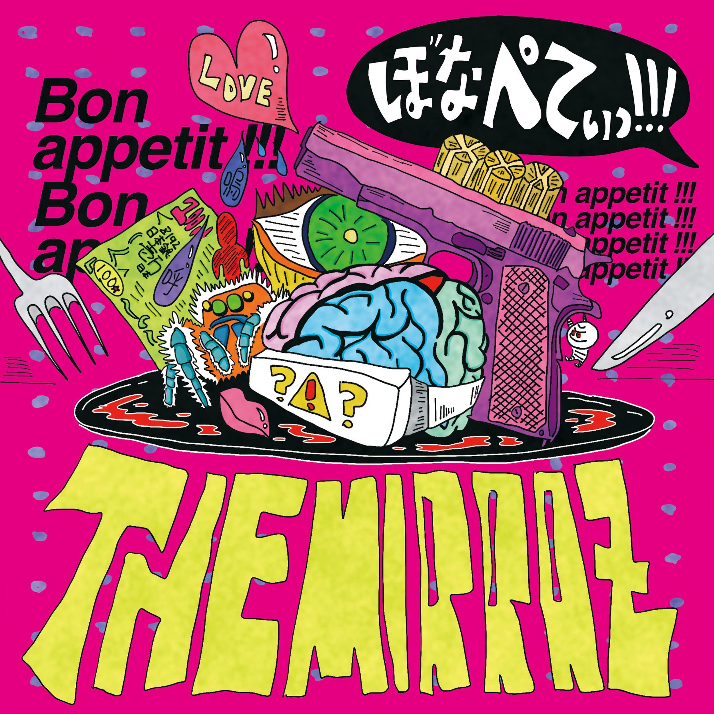 Image of ぼなぺてぃっ!!! / The Mirraz