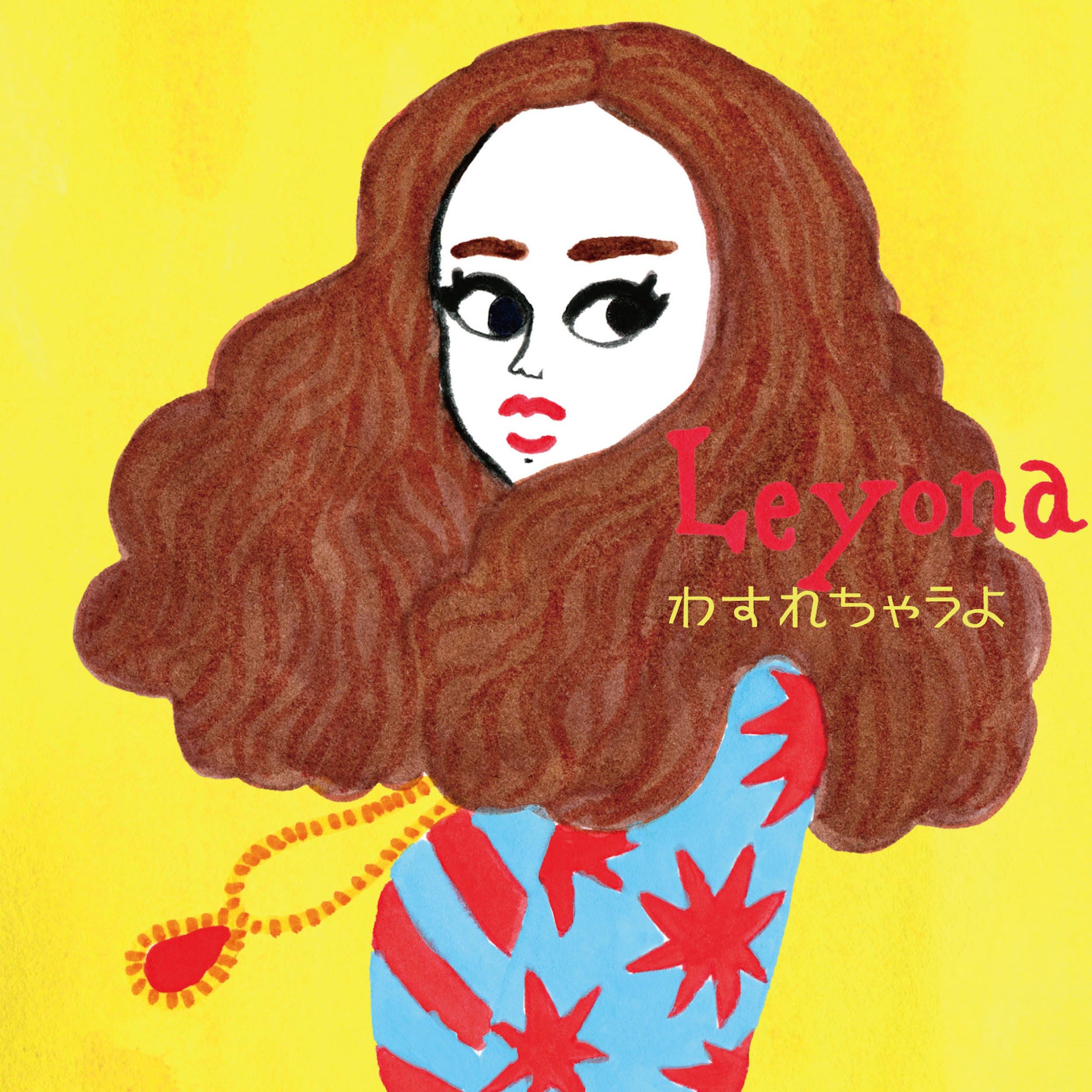 Image of わすれちゃうよ / Leyona