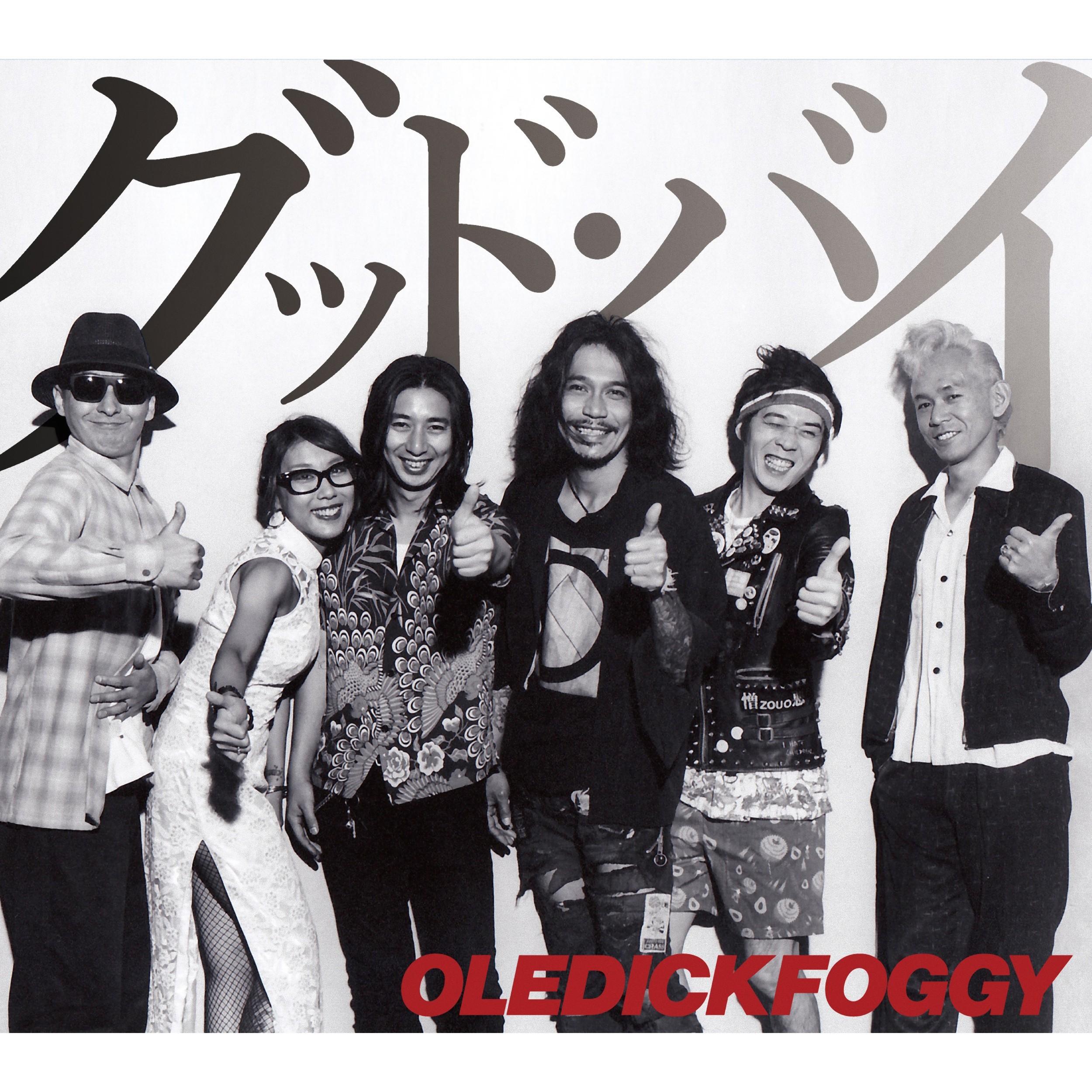 Image of グッド・バイ / OLEDICKFOGGY