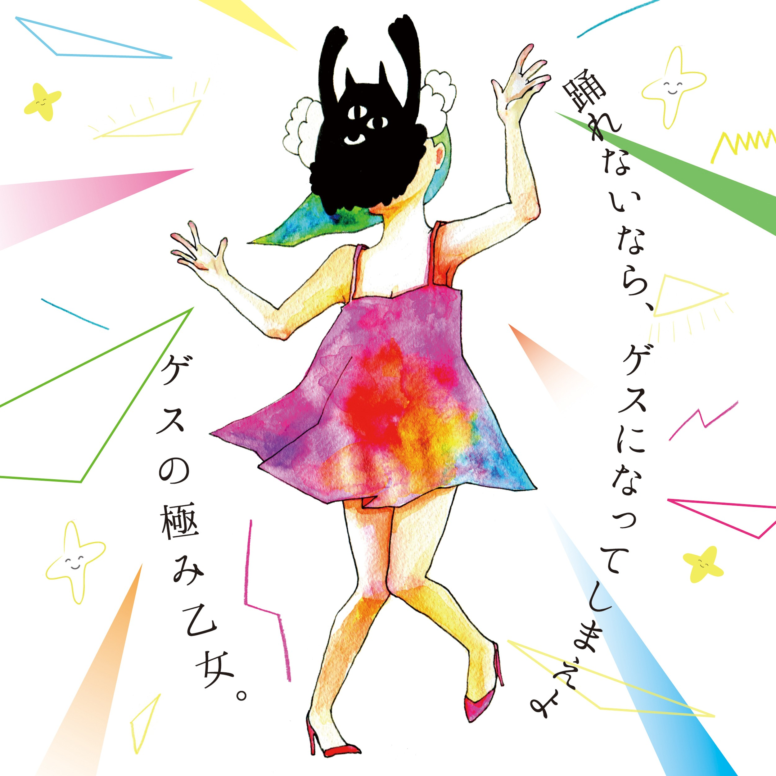 Image of 踊れないなら、ゲスになってしまえよ / ゲスの極み乙女。