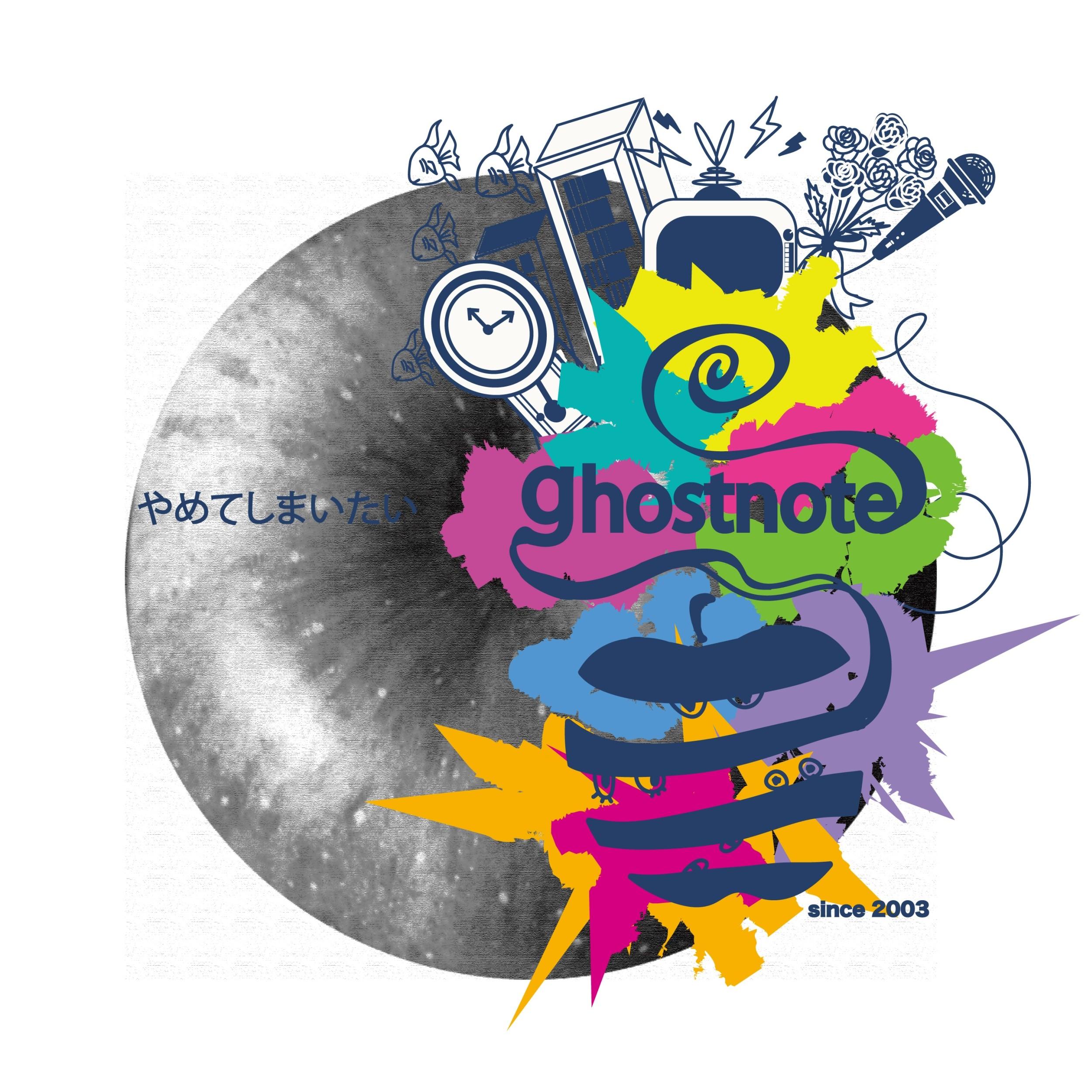 Image of やめてしまいたい / ghostnote