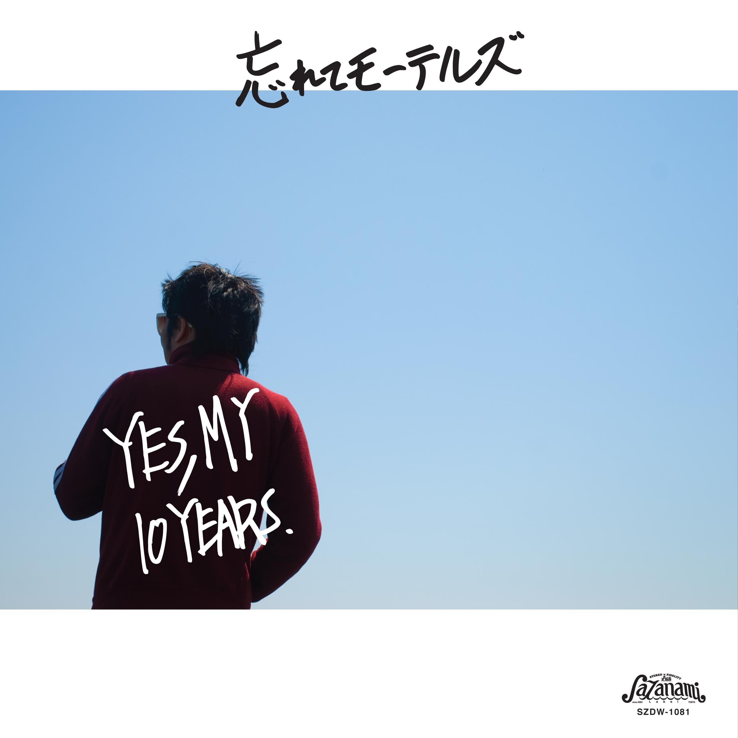 Image of YES, MY 10 YEARS / 忘れてモーテルズ