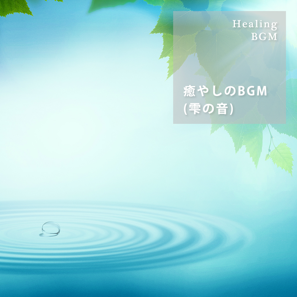 Image of 癒やしのBGM (雫の音)