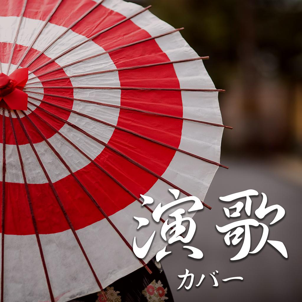 Image of 演歌 (カバー)