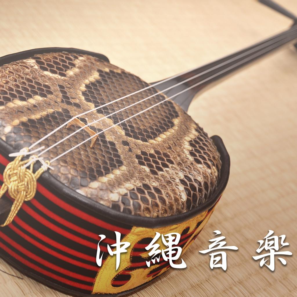 Image of 沖縄音楽