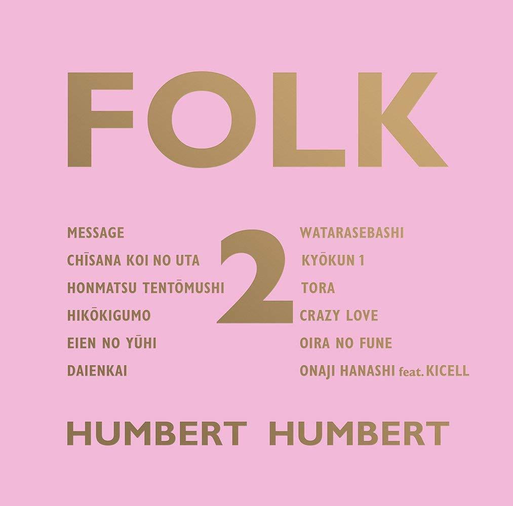 Image of FOLK 2 / ハンバート ハンバート