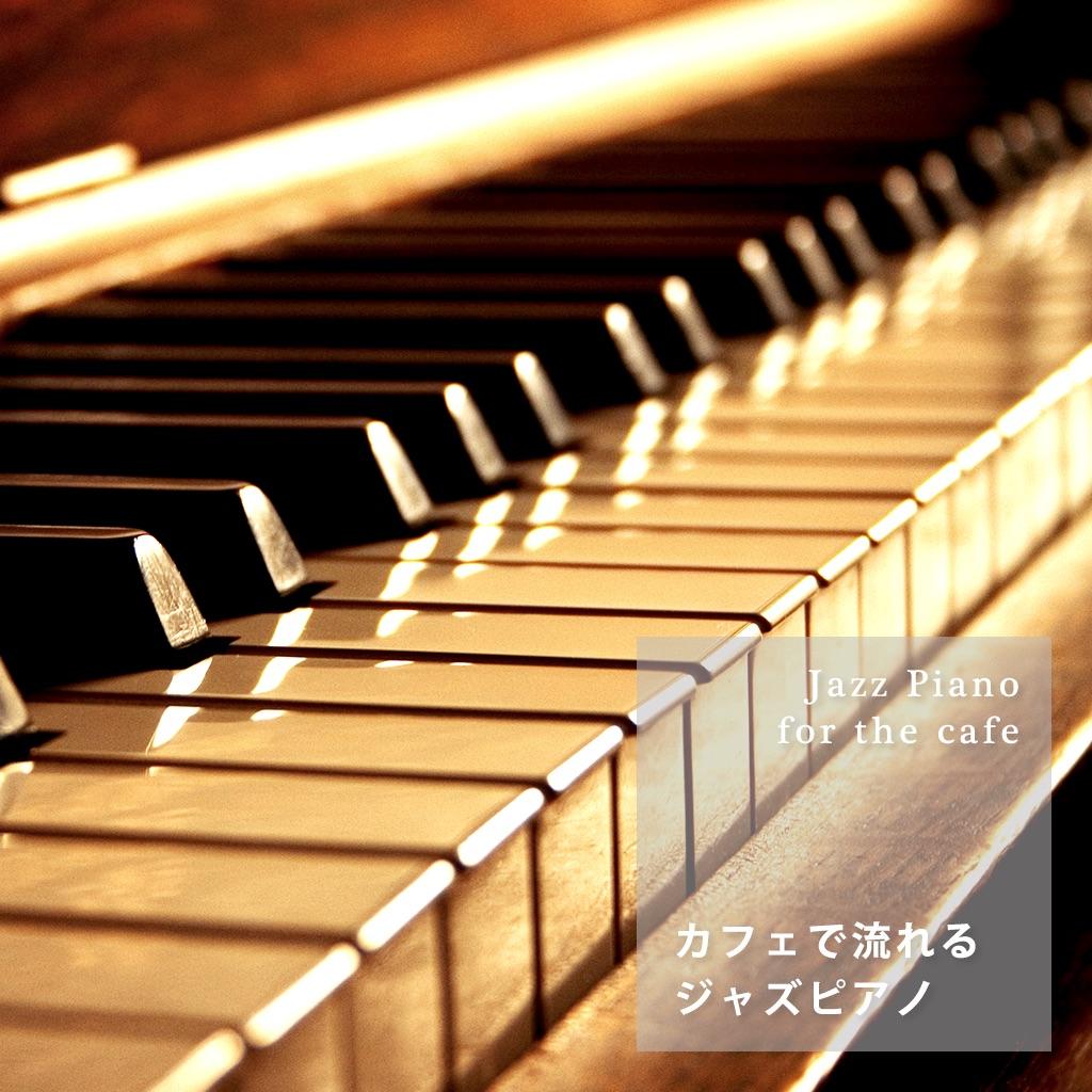 Image of カフェで流れるジャズピアノ