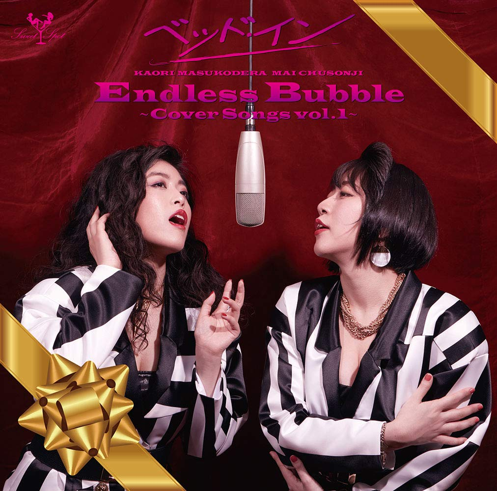 Image of Endless Bubble~Cover Songs vol.1~ / ベッド・イン